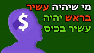 Read more about the article איך להתעשר? 8 האמונות שעוצרות אותך מלהבין איך להיות עשיר