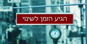 Read more about the article שינוי הרגלים – איך להיפטר מהרגל לא רצוי תוך 30 יום?