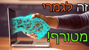 "Read more about the article כתיבת תוכן שיווקי באנגלית בקלות – AI אינטליגנטי ומהיר לשיווק שותפים בחו""ל"