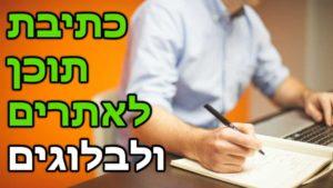 Read more about the article כתיבת תוכן לאתרים – איך כותבים תוכן שגוגל תתאהב בו מהר