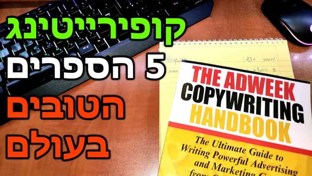 You are currently viewing קופירייטינג וכתיבה שיווקית: 5 ספרי שיגרמו לכם להפציץ במכירות
