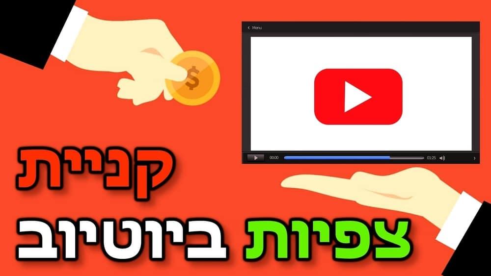 You are currently viewing קניית צפיות ביוטיוב כדאי רק אם אתם רוצים לחסל לכם ת'ערוץ
